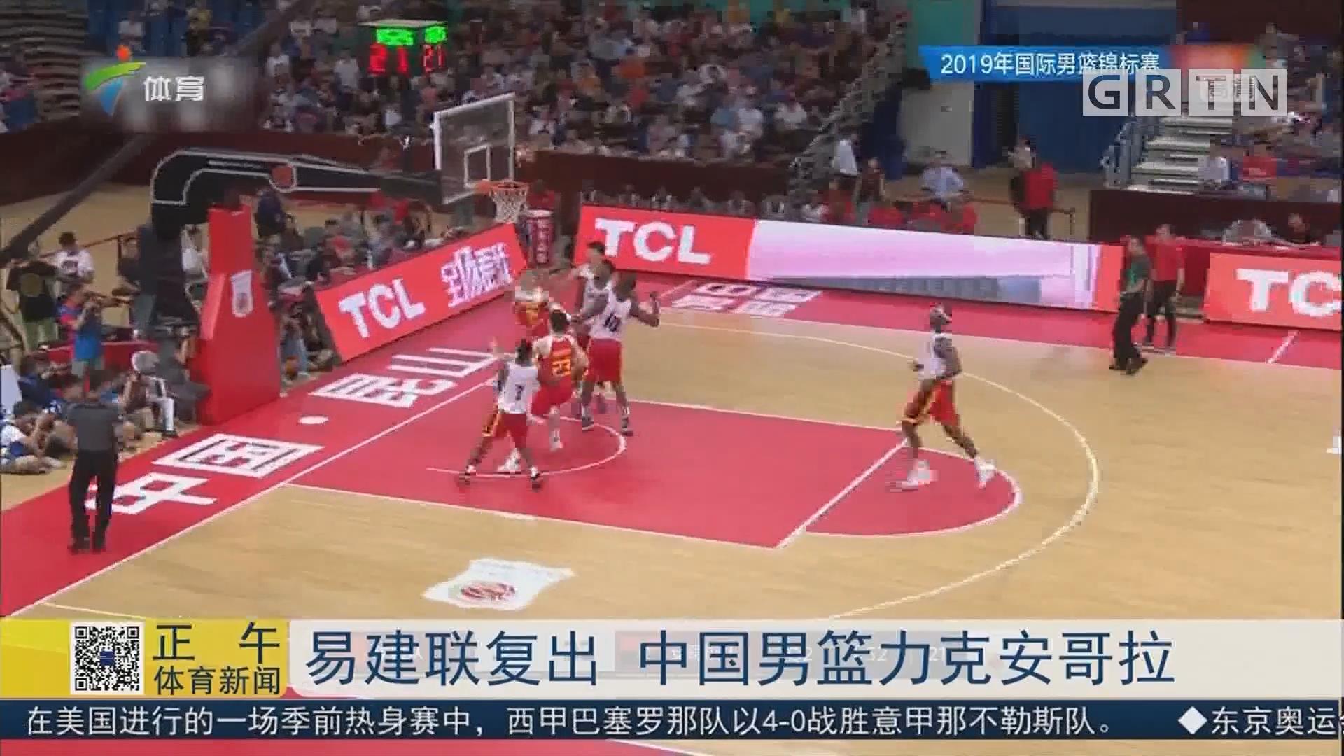 易建联复出 中国男篮力克安哥拉