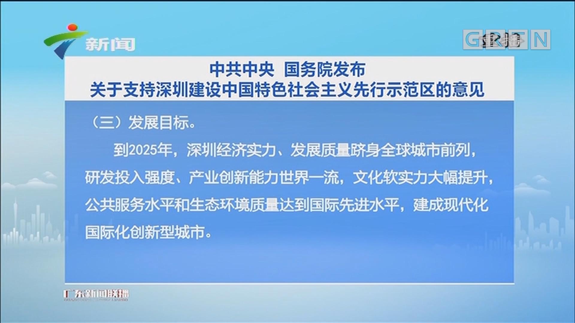 中共中央 国务院发布关于支持深圳建设中国特色社会主义先行示范区的意见
