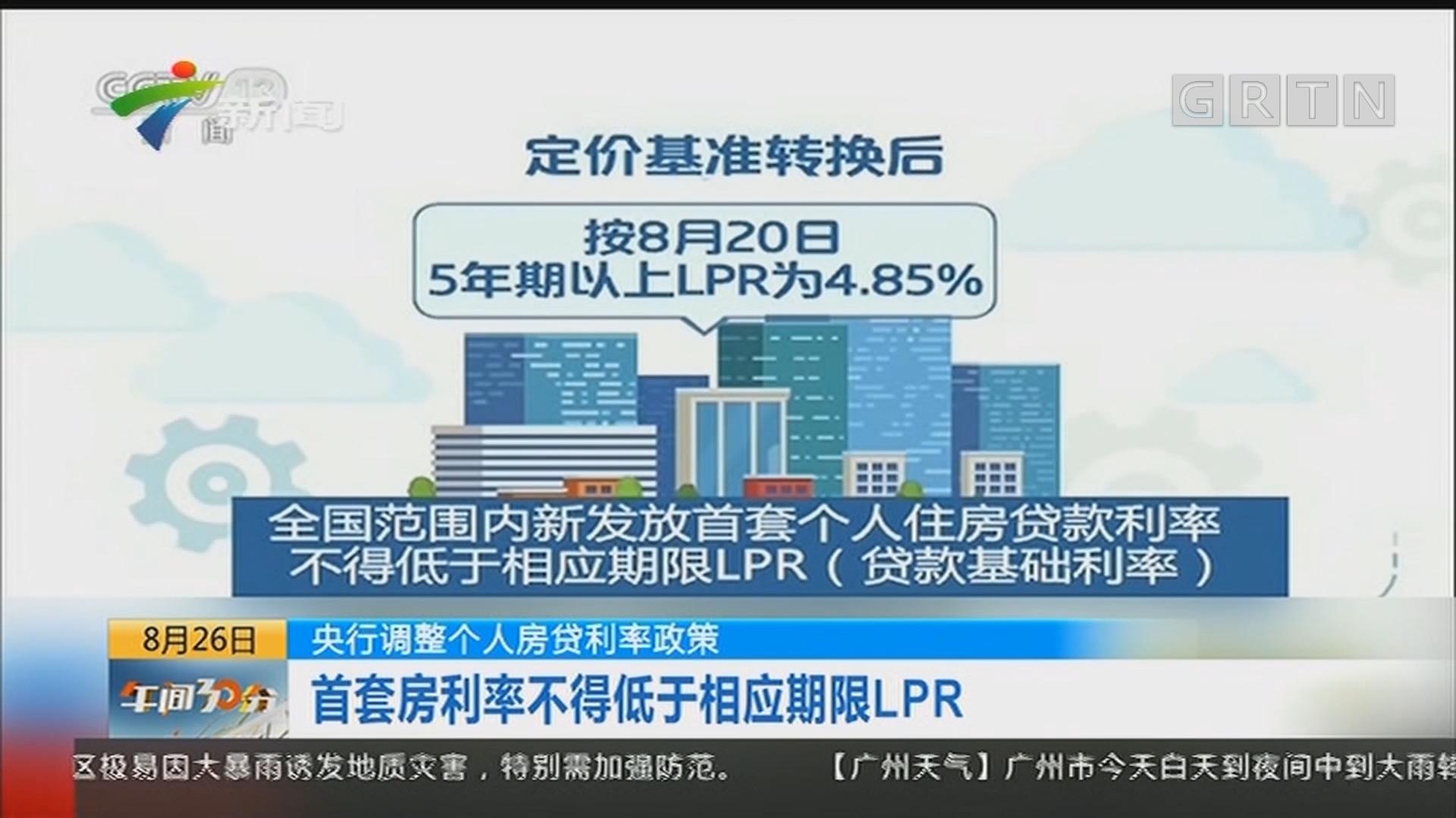 央行调整个人房贷利率政策:首套房利率不得低于相应期限LPR