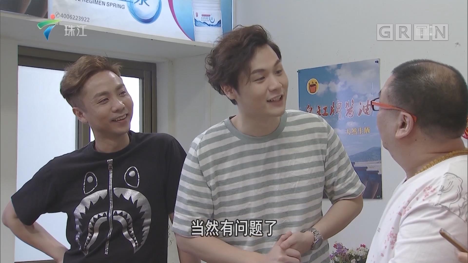 [HD][2019-08-11]外来媳妇本地郎:饭局达人(下)