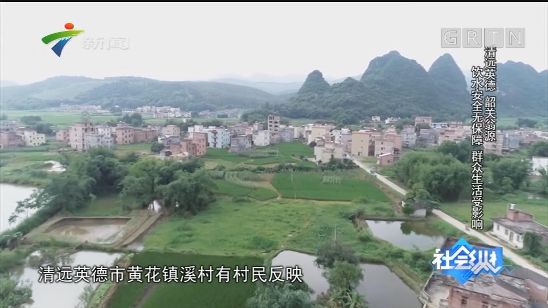 [HD][2019-08-30]社会纵横:清远英德 韶关翁源 饮水安全无保障 群众生活受影响