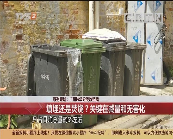 系列策劃:廣州垃圾分類攻堅戰 填埋還是焚燒?關鍵在減量和無害化