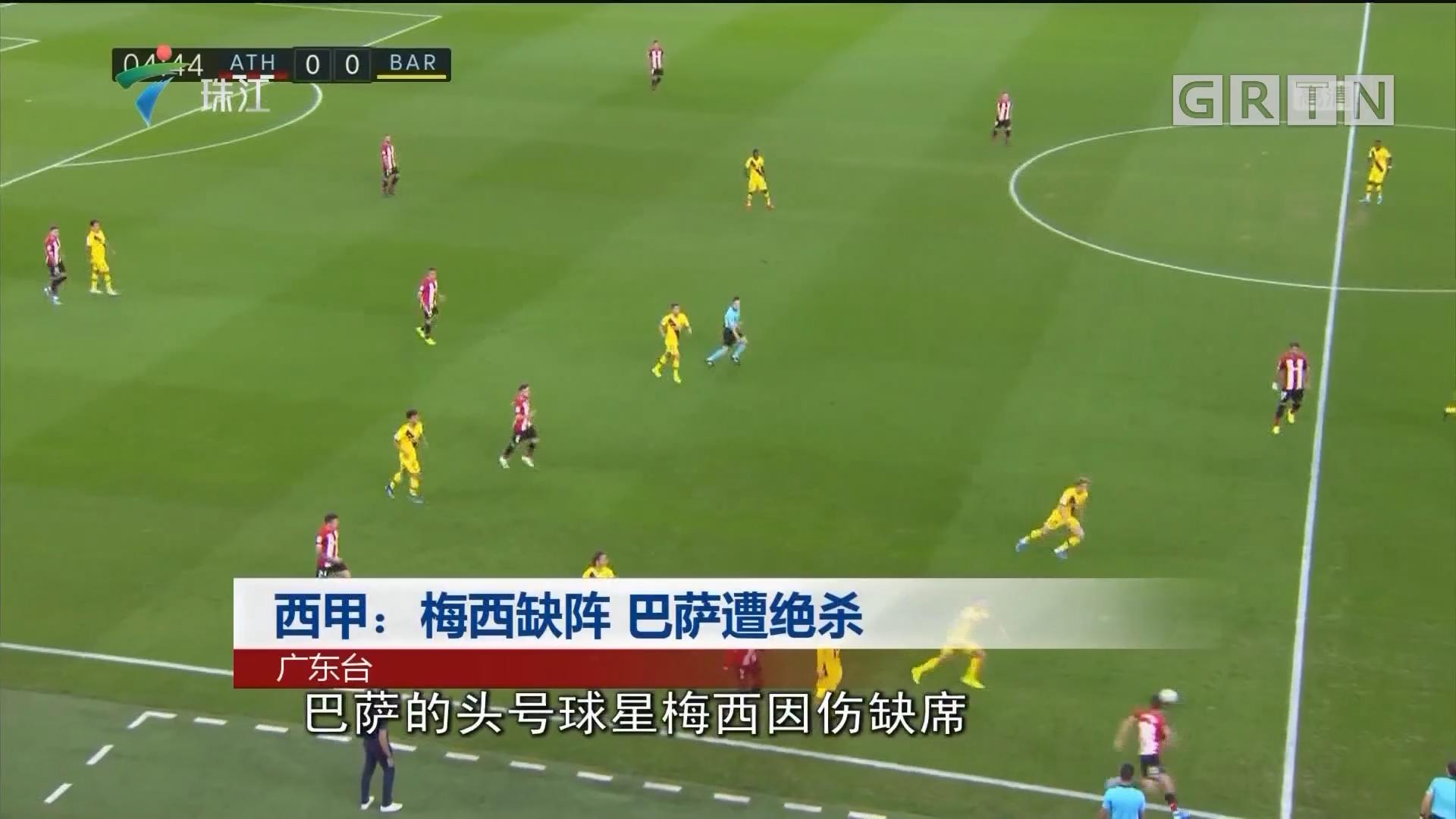 西甲:梅西缺阵 巴萨遭绝杀
