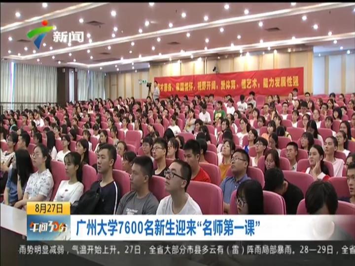 """广州大学7600名新生 迎来""""名师第一课"""""""
