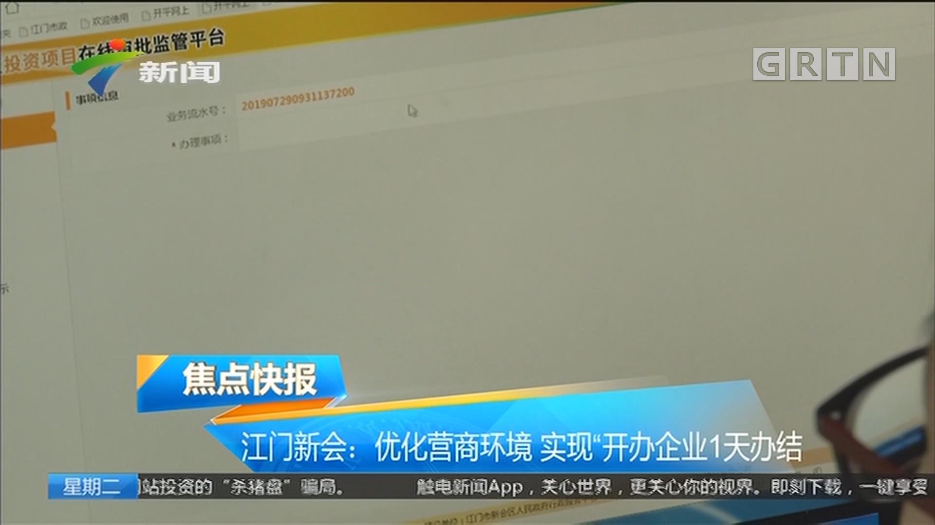江门新会:优化营商环境 实现开办企业1天办结