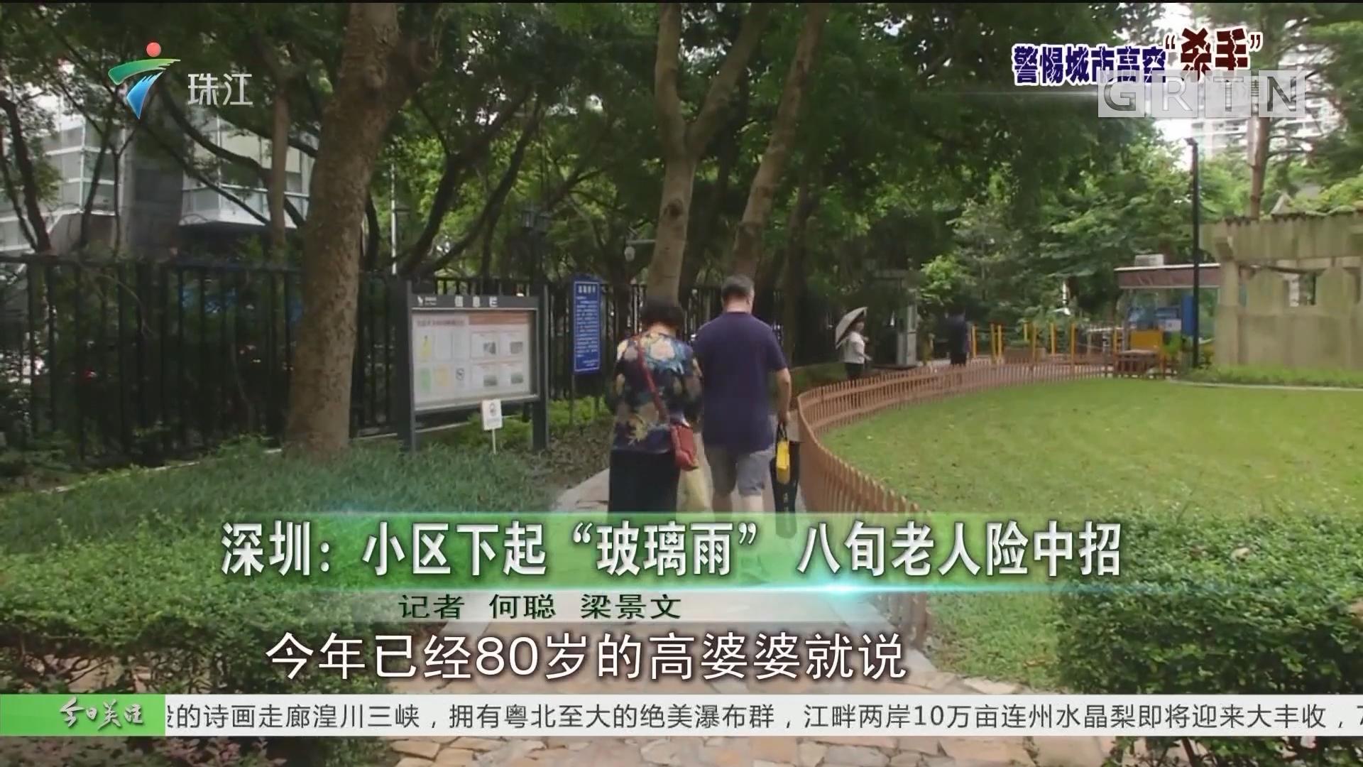 """深圳:小区下起""""玻璃雨"""" 八旬老人险中招"""