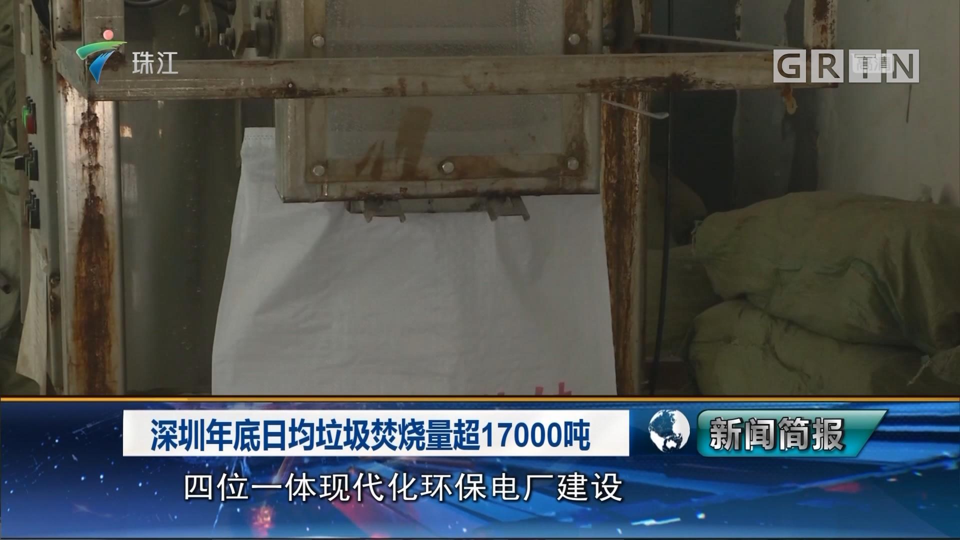 深圳年底日均垃圾焚烧量超17000吨