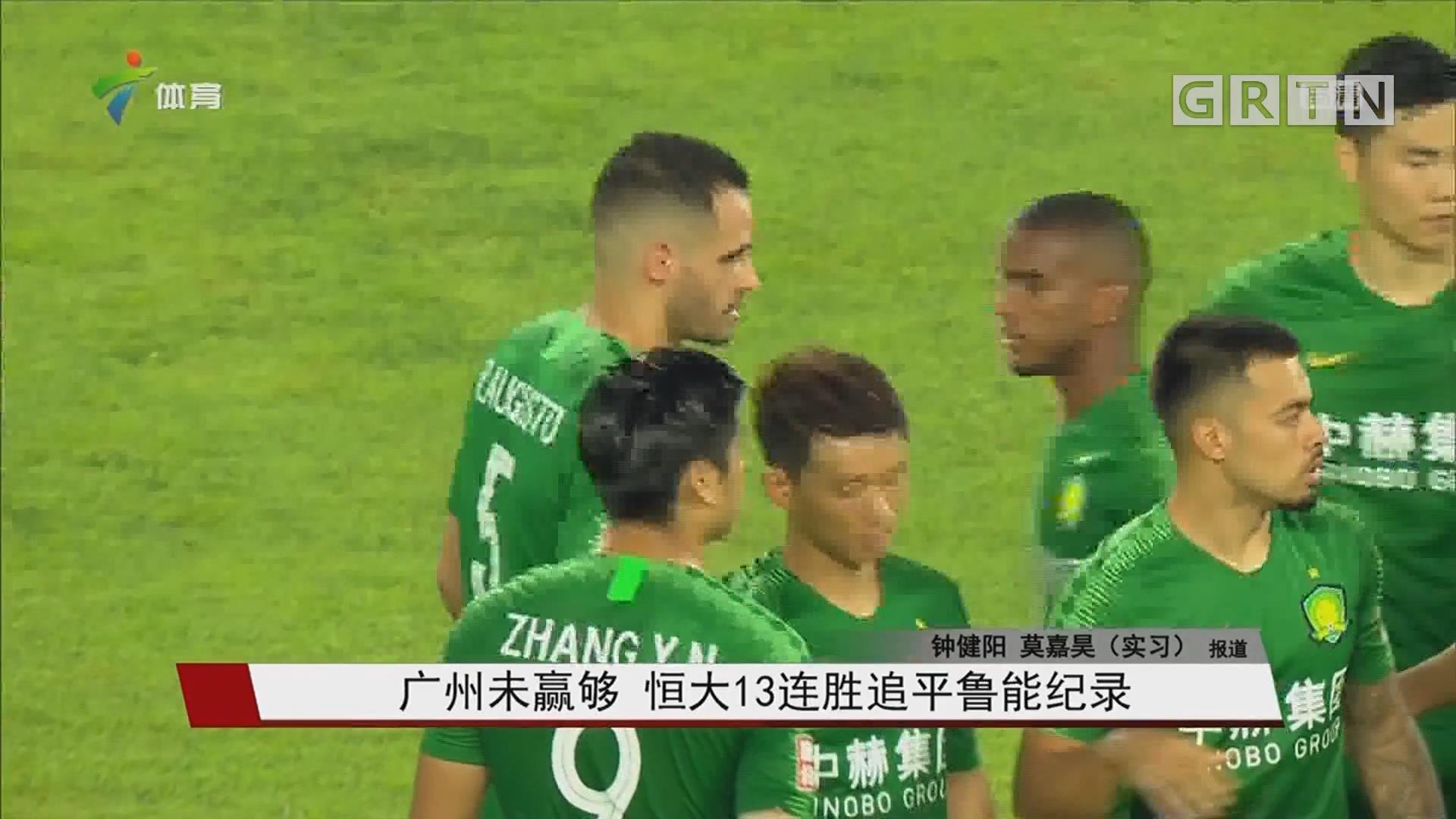 广州未赢够 恒大13连胜追平鲁能纪录