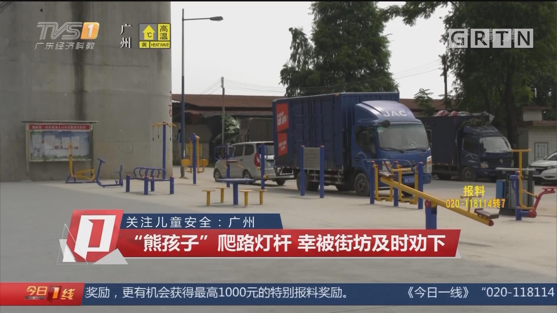 """關注兒童安全:廣州 """"熊孩子""""爬路燈桿 幸被街坊及時勸下"""