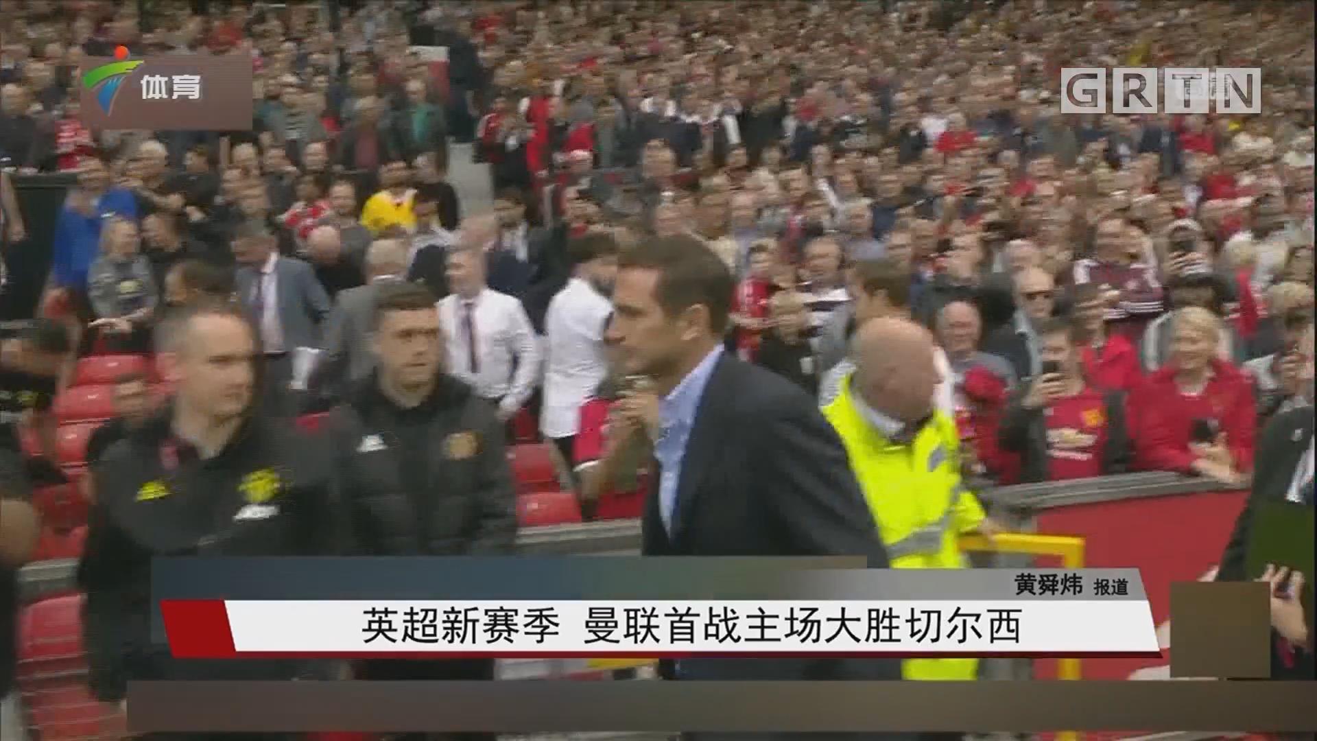 英超新赛季 曼联首战主场大胜切尔西