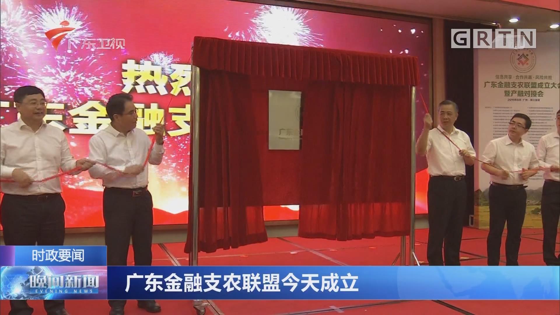 广东金融支农联盟今天成立