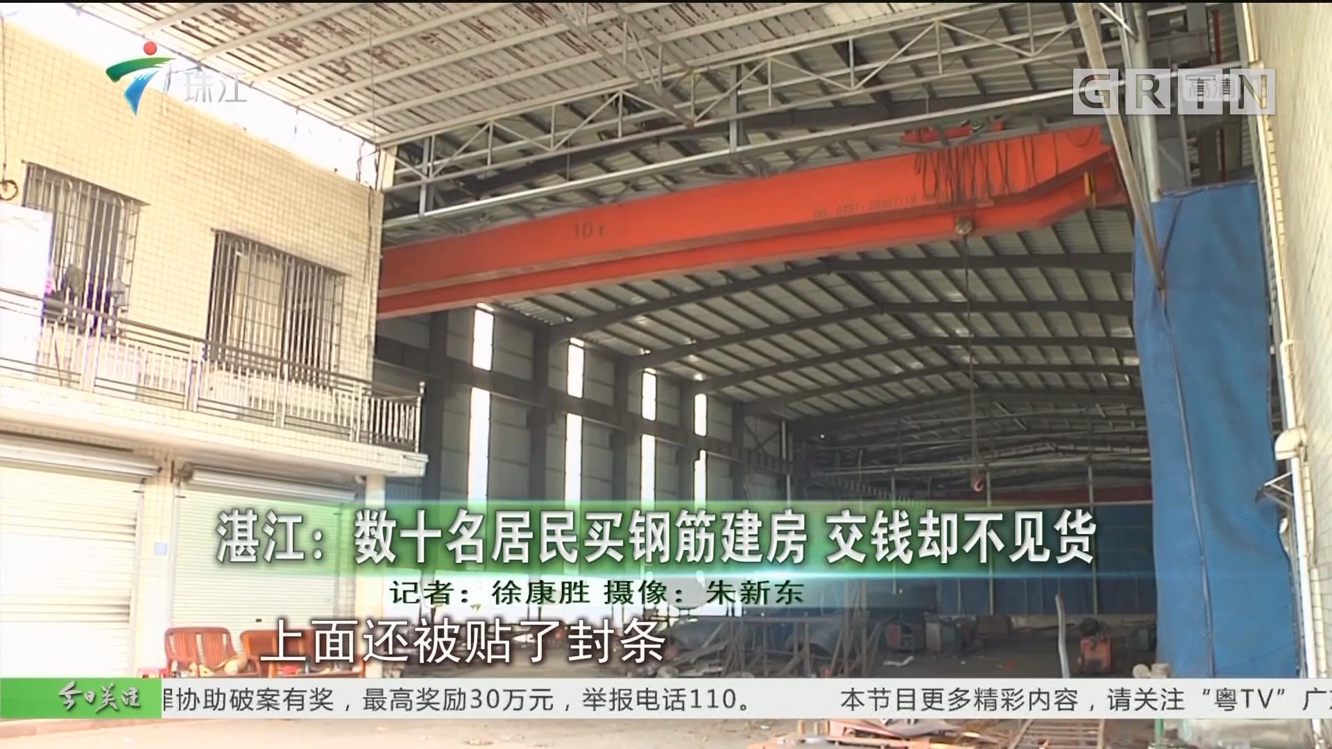 湛江:数十名居民买钢筋建房 交钱却不见货