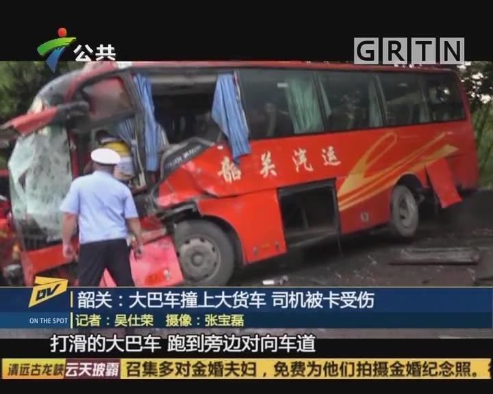 韶关:大巴车撞上大货车 司机被卡受伤