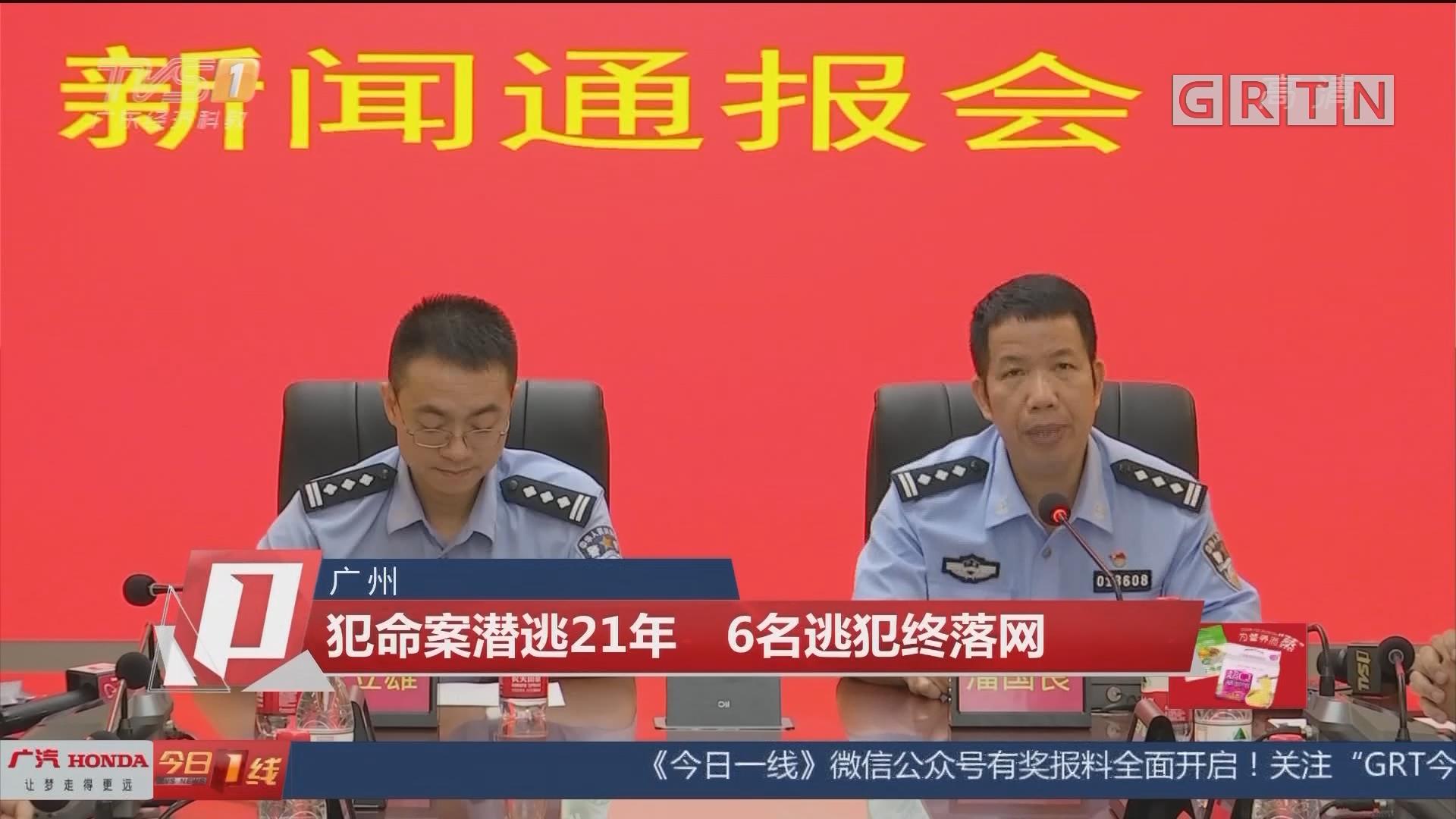 广州 犯命案潜逃21年 6名逃犯终落网