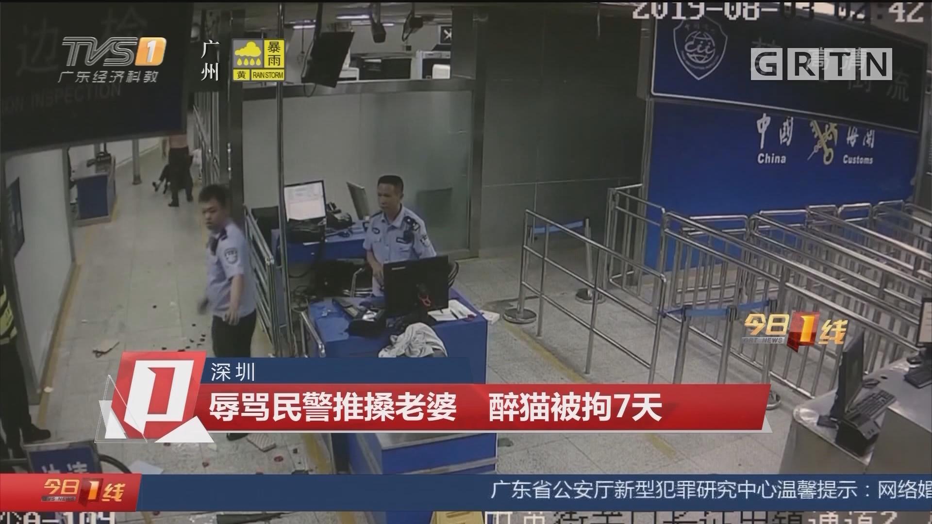 深圳:辱骂民警推搡老婆 醉猫被拘7天