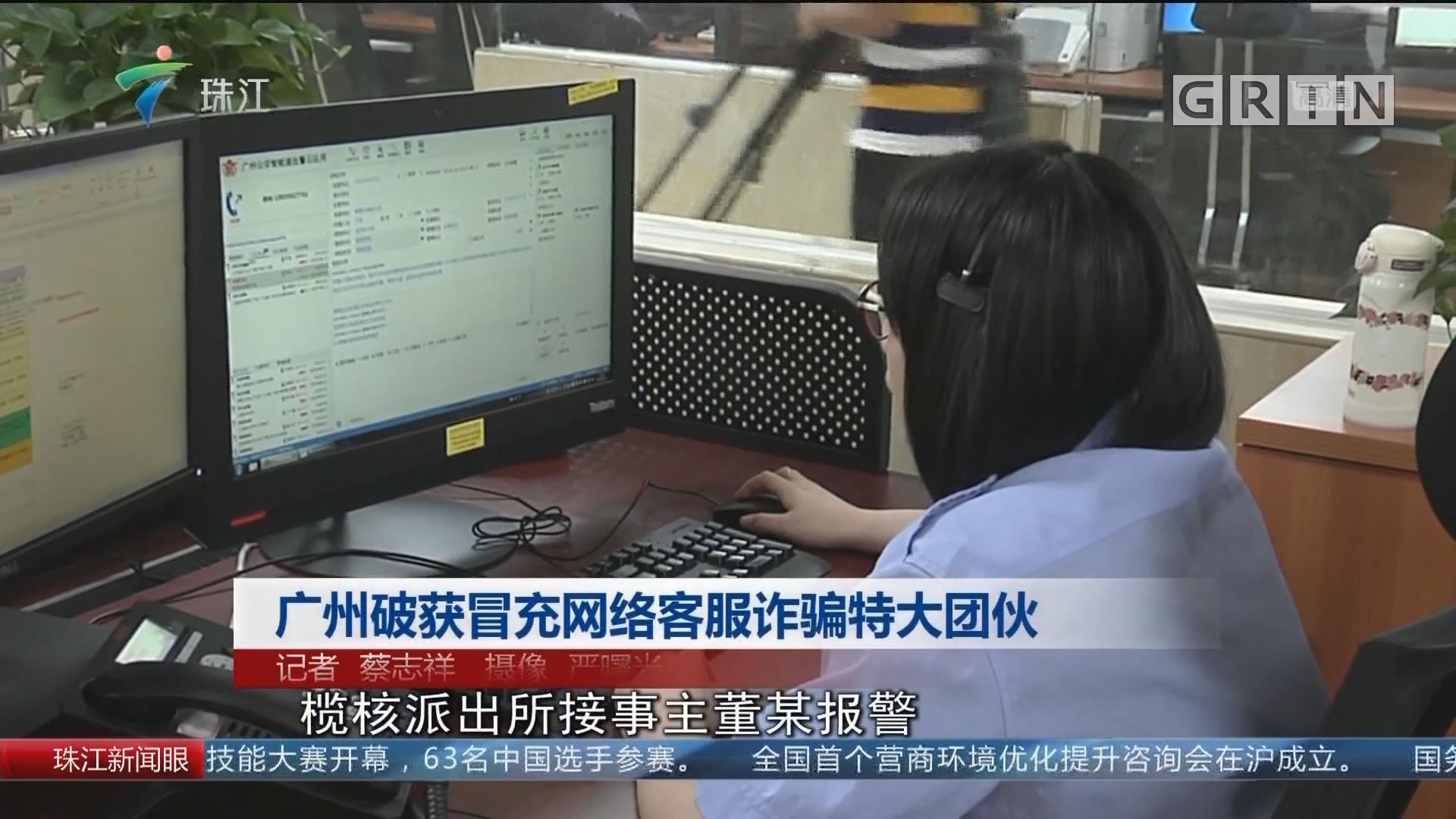广州破获冒充网络客服诈骗特大团伙