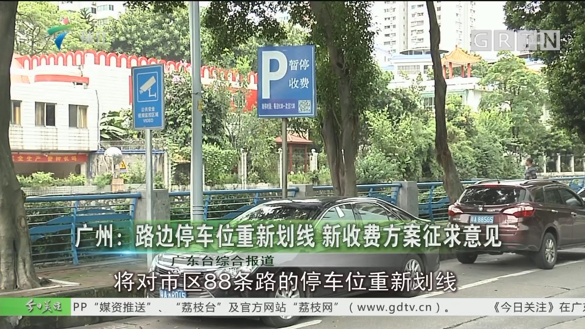 广州:路边停车位重新划线 新收费方案征求意见