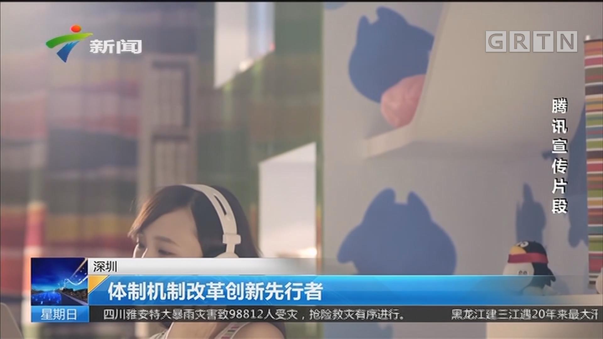 深圳:体制机制改革创新先行者