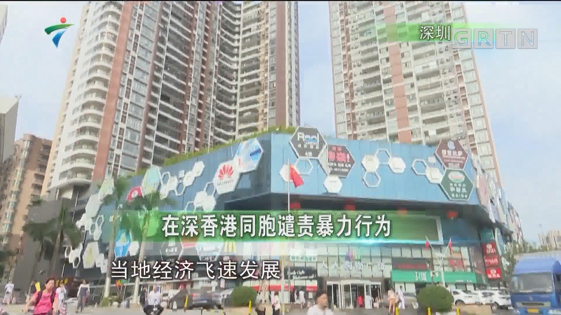在深香港同胞谴责暴力行为