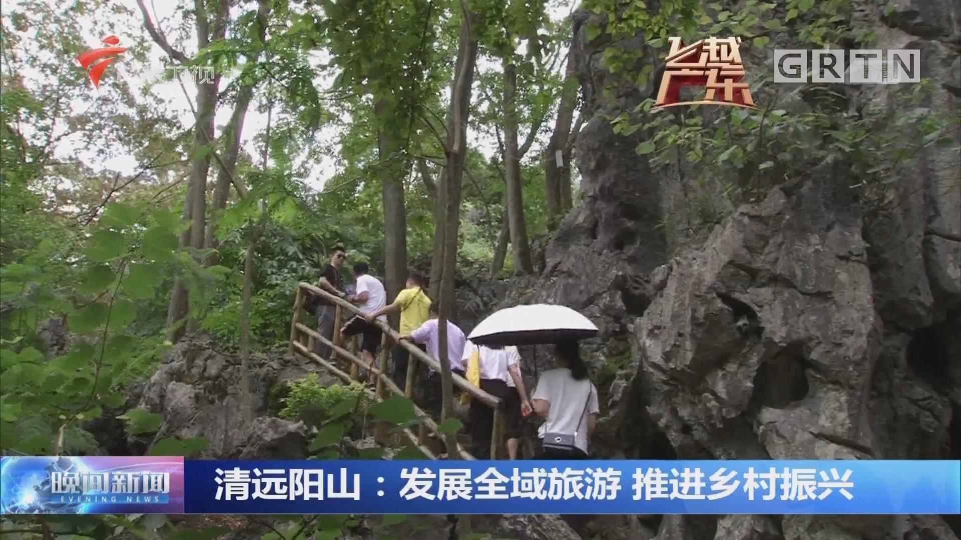清远阳山:发展全域旅游 推进乡村振兴