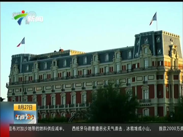 法国:七国集团峰会闭幕 诸多分歧依旧