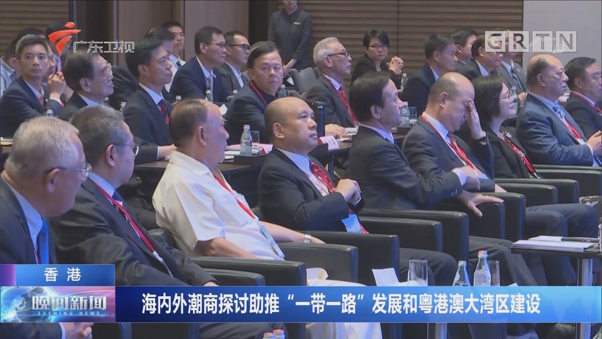 """香港:海内外潮商探讨助推""""一带一路""""发展和粤港澳大湾区建设"""