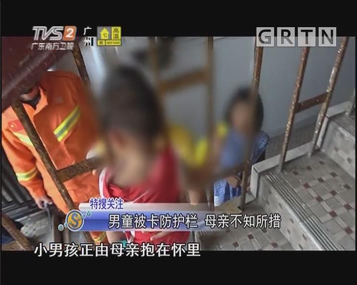 男童被卡防护栏 母亲不知所措