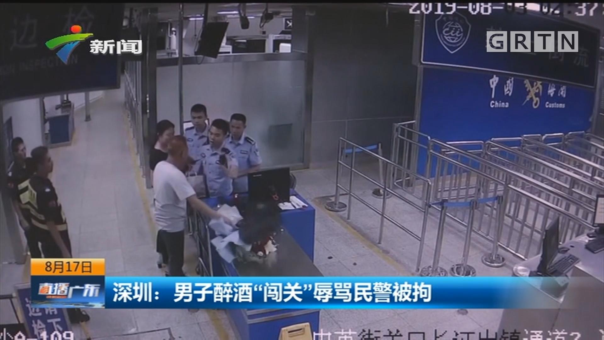 """深圳:男子醉酒""""闯关""""辱骂民警被拘"""