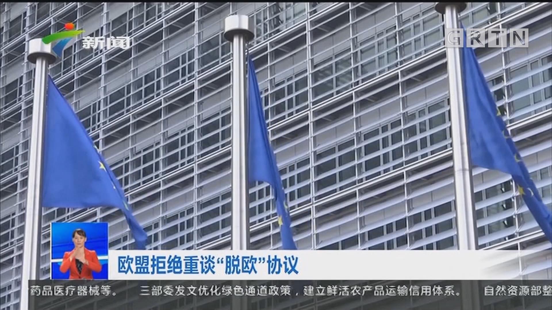 """欧盟拒绝重谈""""脱欧""""协议"""