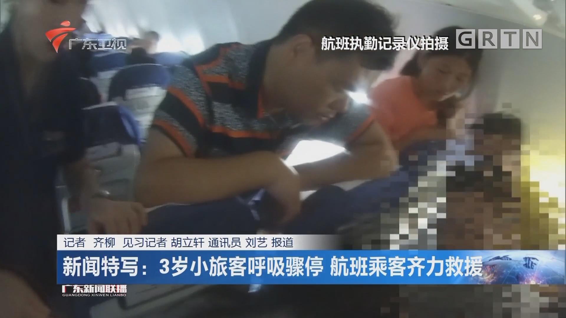 新闻特写:3岁小旅客呼吸骤停 航班乘客齐力救援