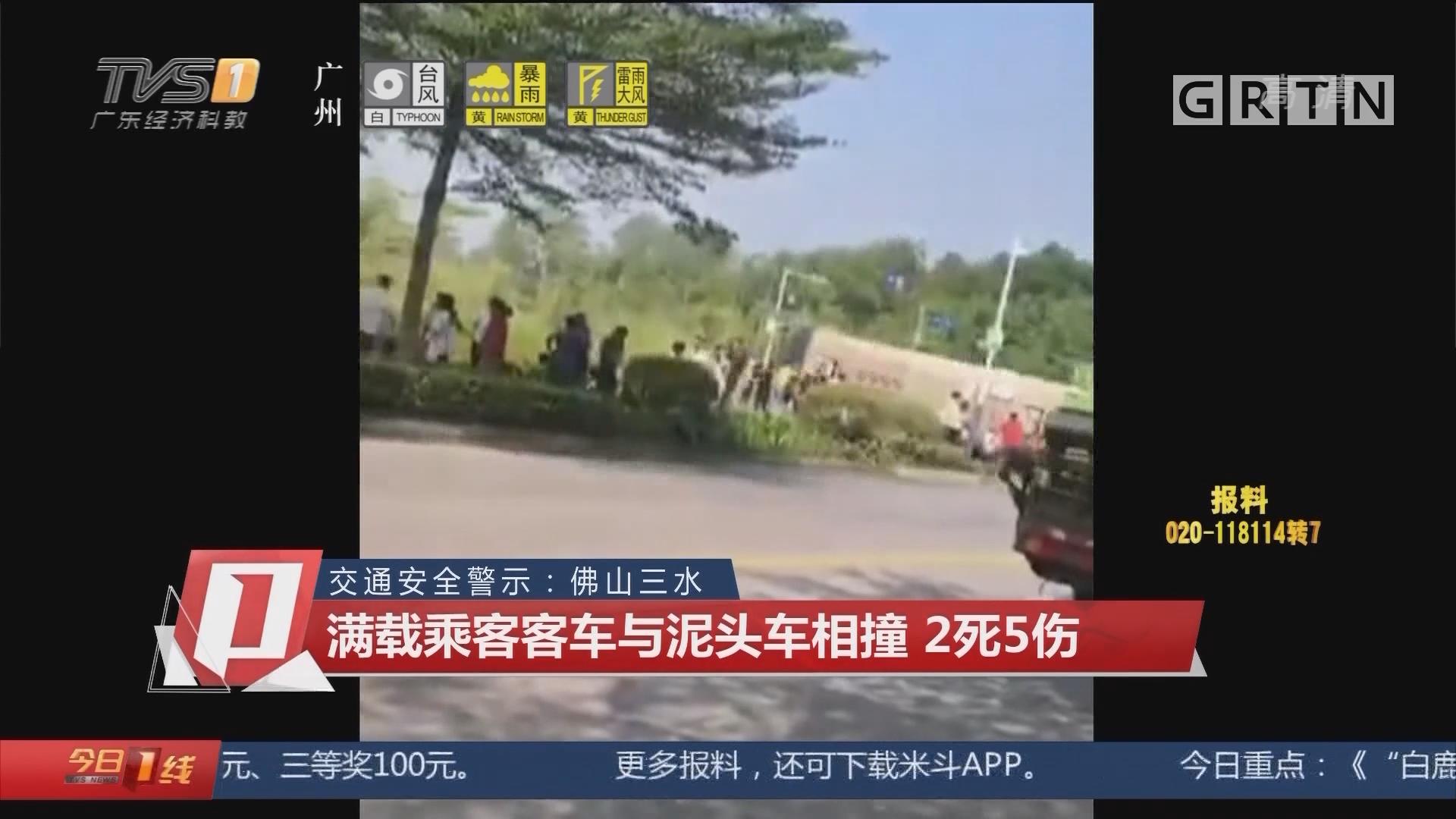 交通安全警示:佛山三水 满载乘客客车与泥头车相撞 2死5伤