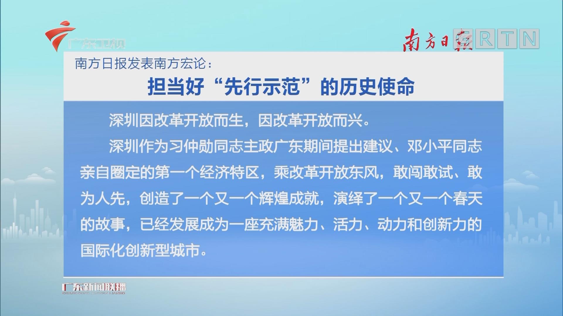 """南方日报发表南方宏论:担当好""""先行示范""""的历史使命"""
