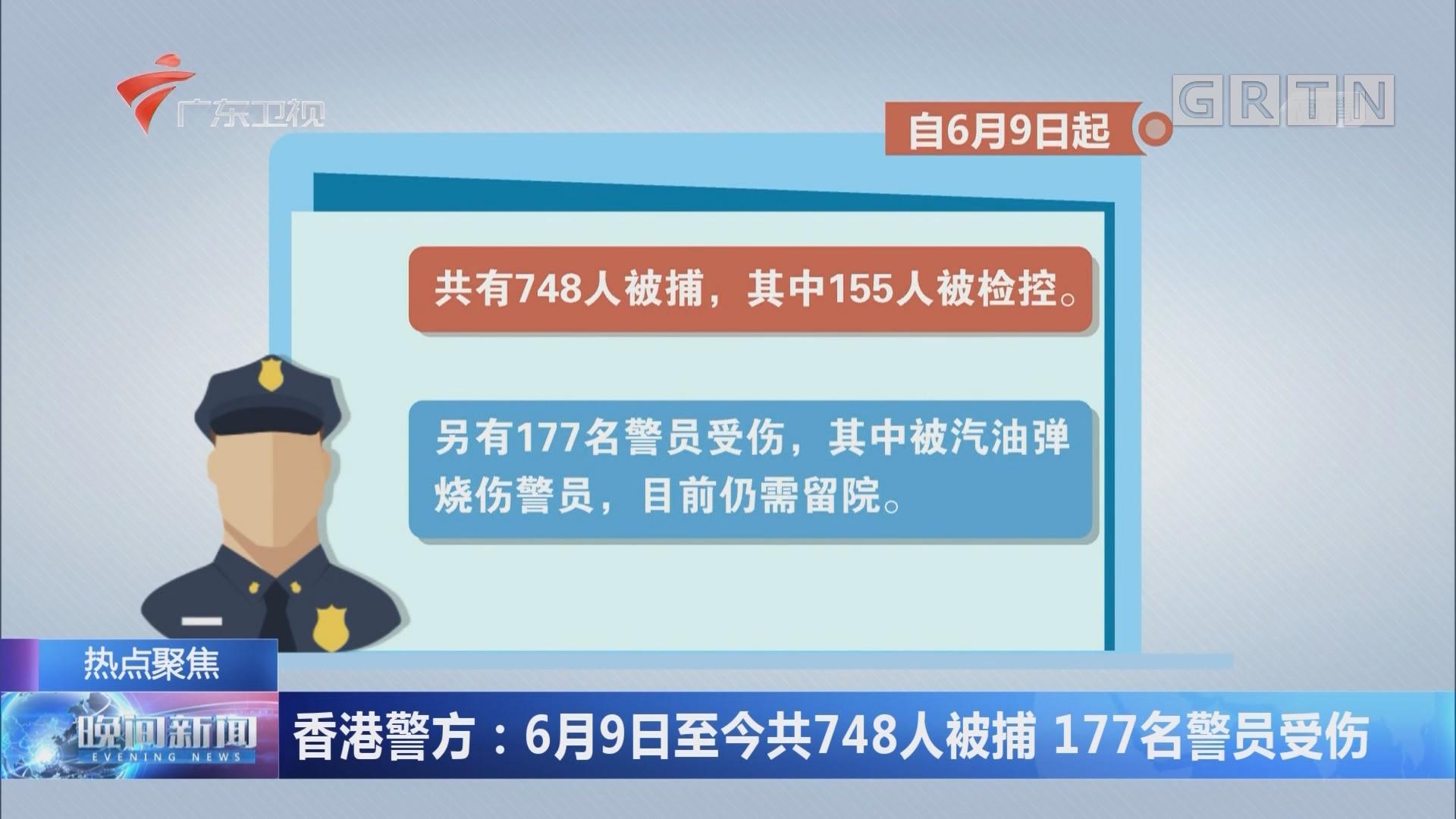 香港警方:6月9日至今共748人被捕 177名警员受伤