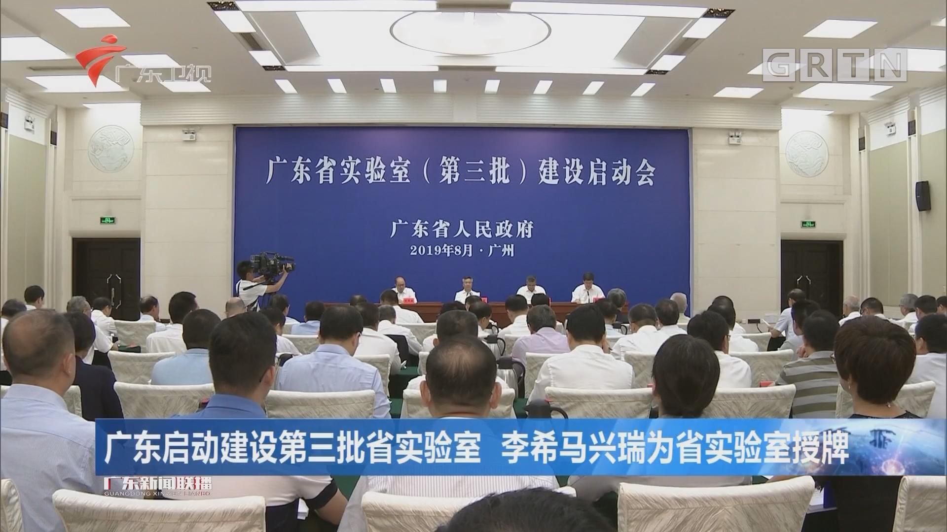 广东启动建设第三批省实验室 李希马兴瑞为省实验室授牌