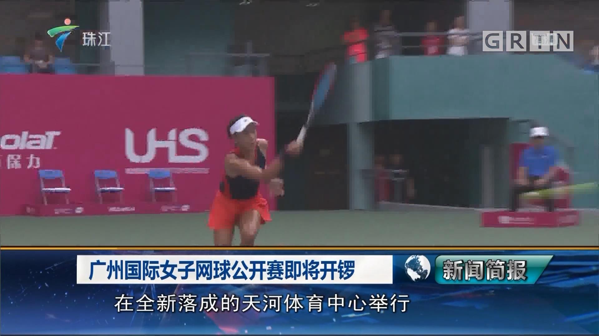 广州国际女子网球公开赛即将开锣