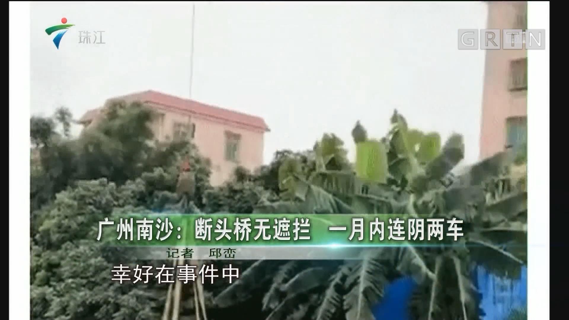 广州南沙:断头桥无遮拦 一月内连阴两车