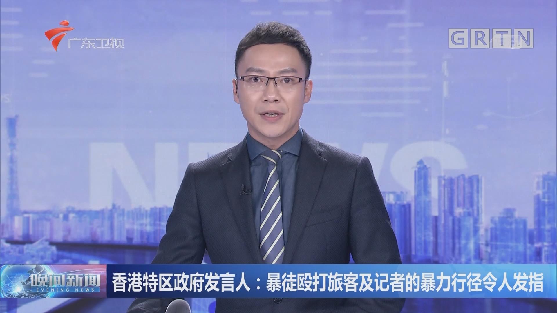 香港特区政府发言人:暴徒殴打旅客及记者的暴力行径令人发指