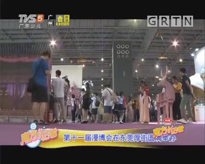 [2019-08-21]南方小记者:第十一届漫博会在东莞厚街圆满举办