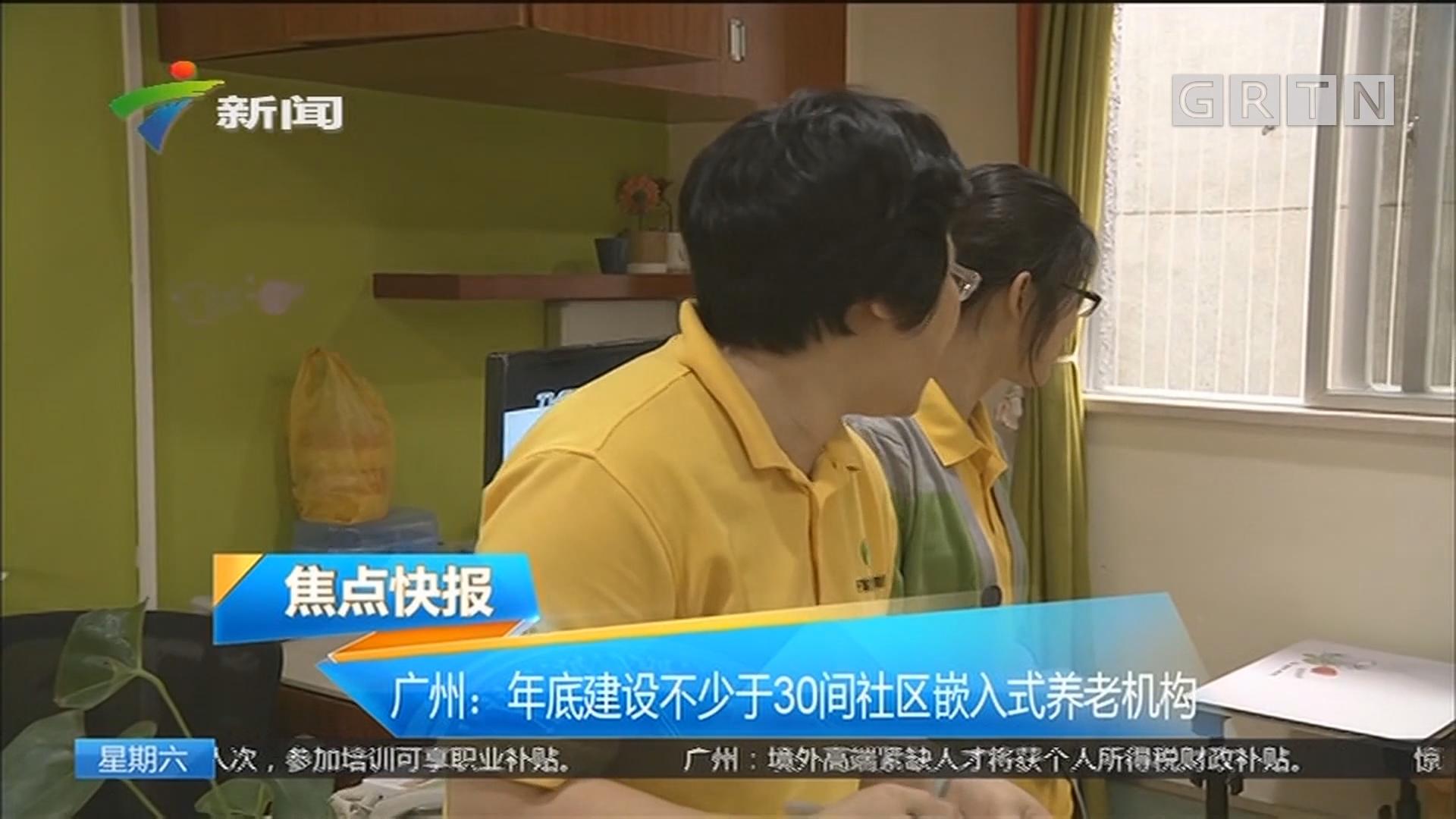 广州:年底建设不少于30间社区嵌入式养老机构