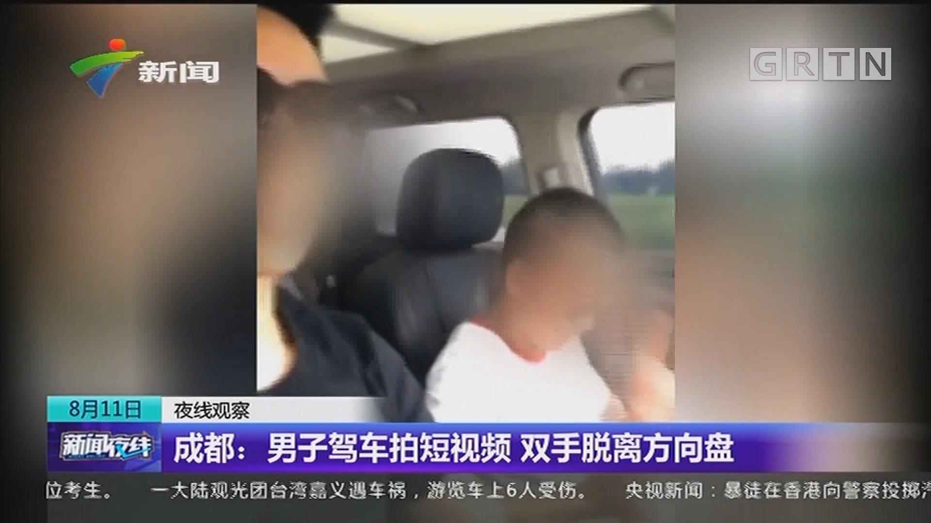 成都:男子驾车拍短视频 双手脱离方向盘
