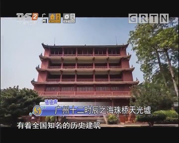 骆骆声:广州十二时辰之海珠桥天光墟