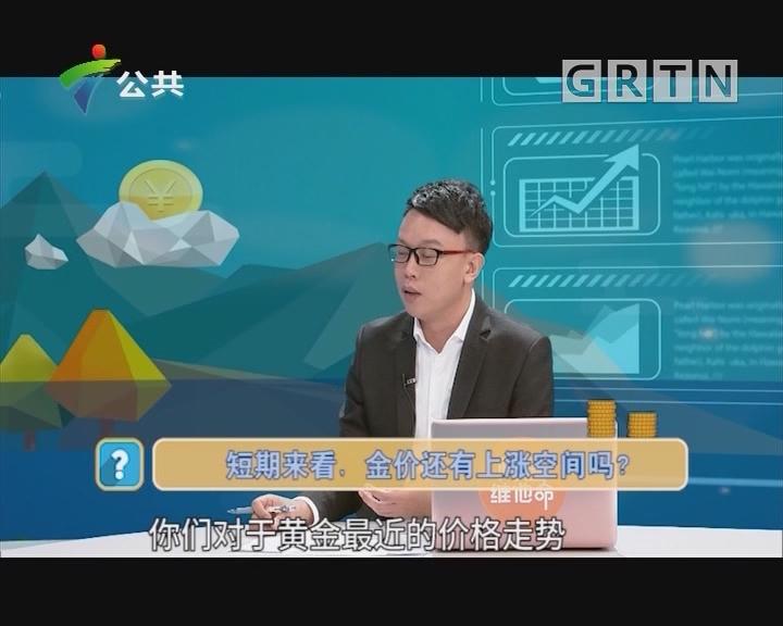 [2019-08-24]财富维他命:短期来看,金价还有上涨空间吗?