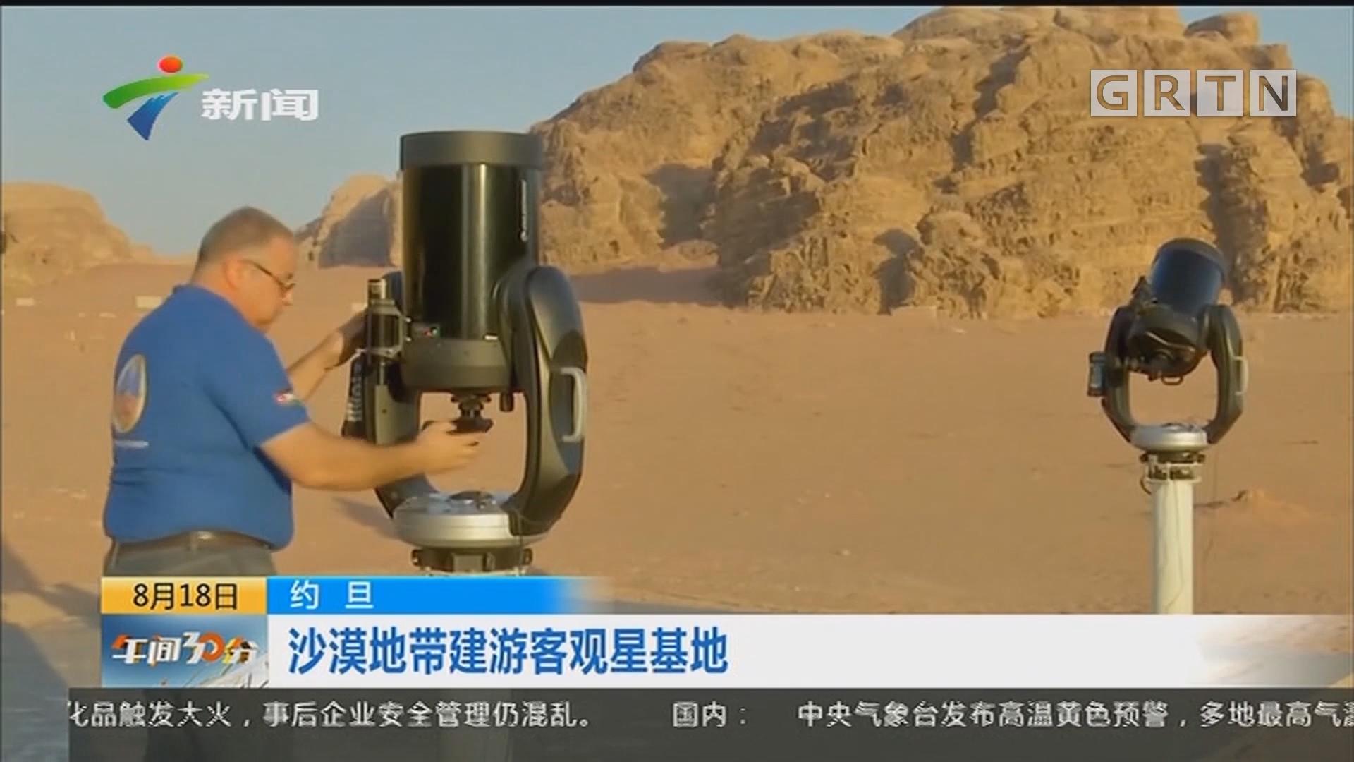 约旦:沙漠地带建游客观星基地