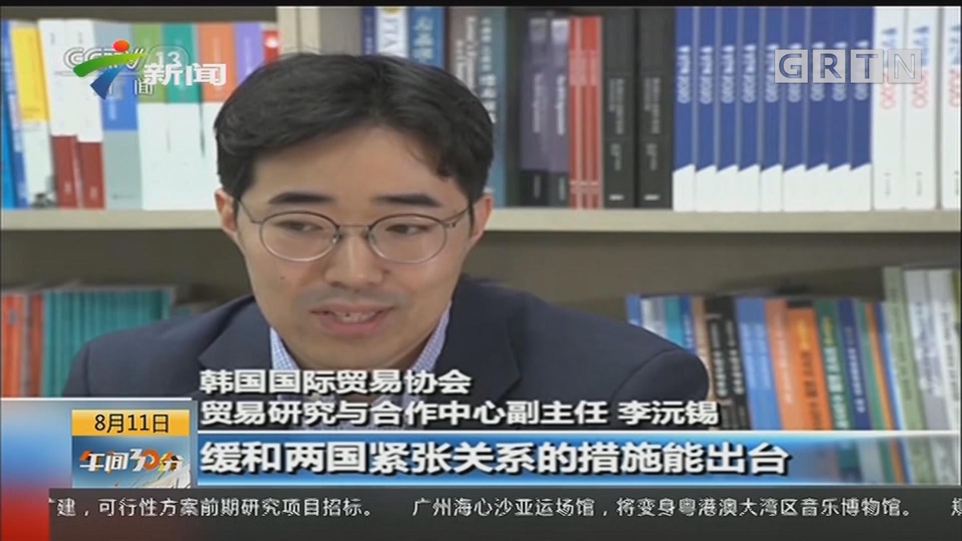 韩日贸易争端 韩专家:争端稍缓但仍存在不确定性