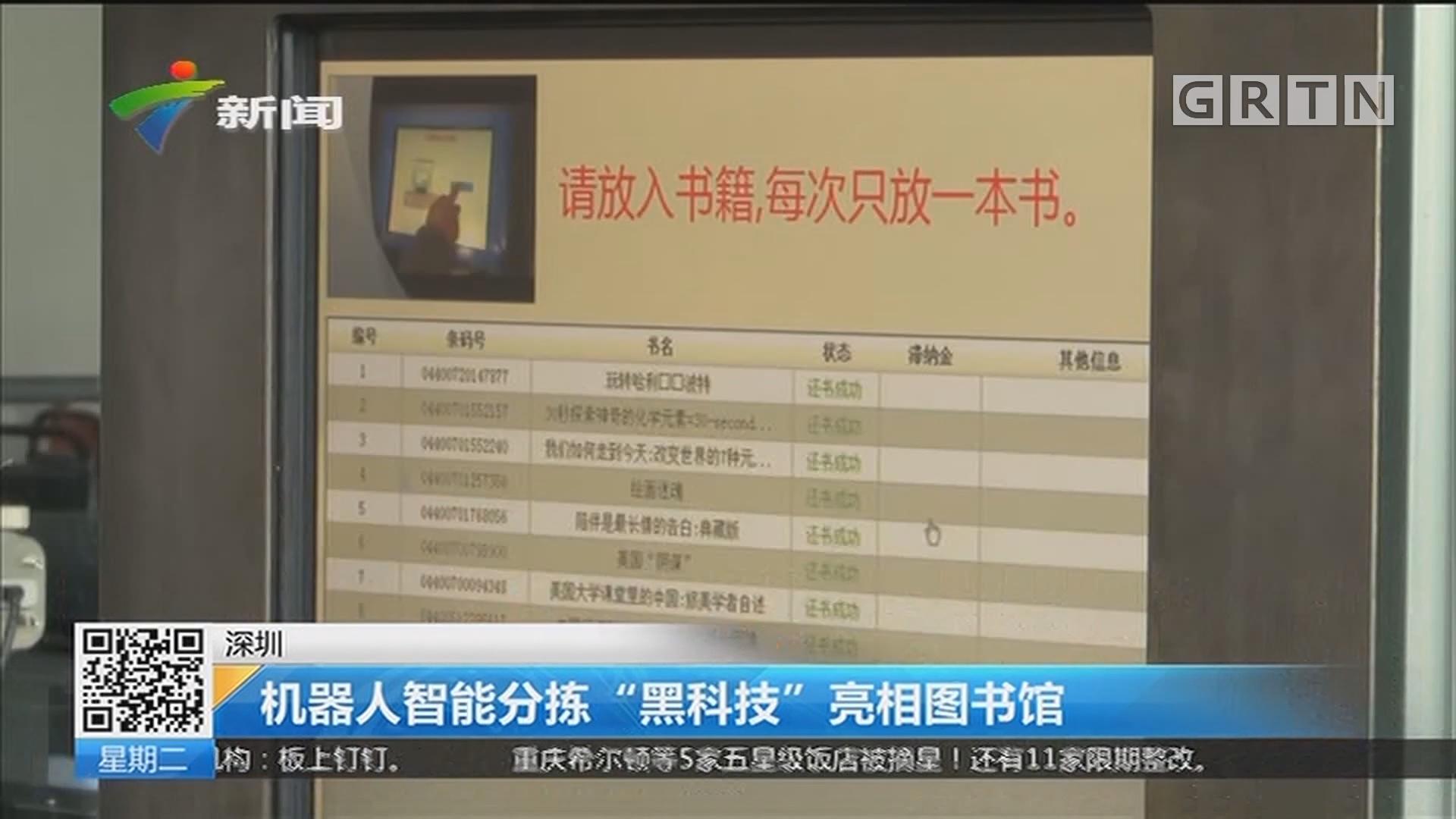 """深圳:机器人智能分拣""""黑科技""""亮相图书馆"""