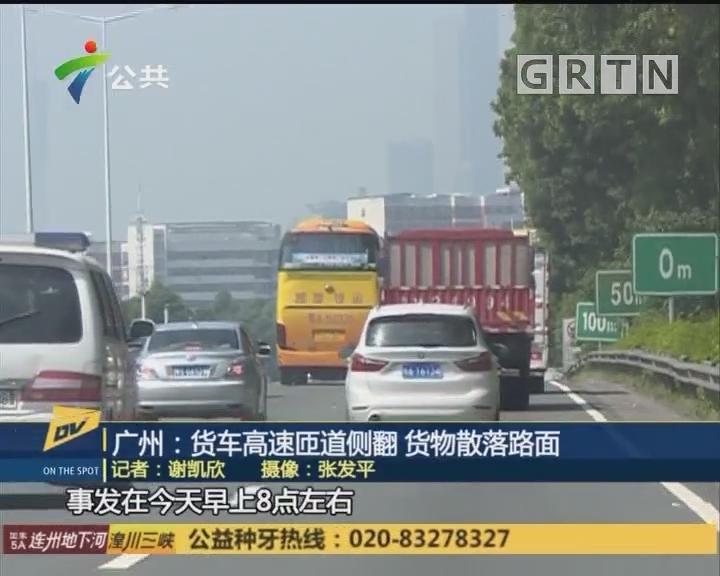 广州:货车高速匝道侧翻 货物散落路面