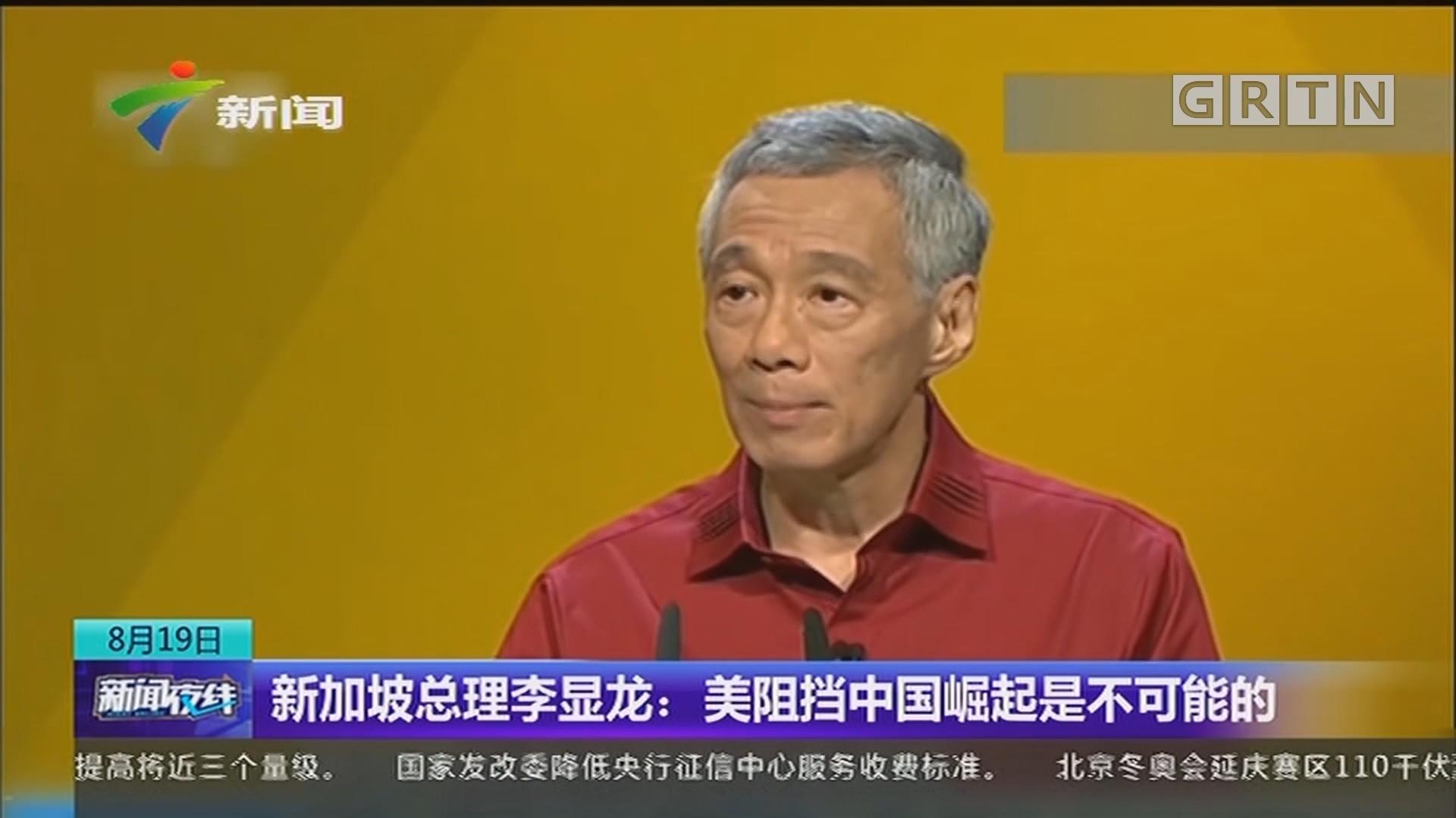 新加坡总理李显龙:美阻挡中国崛起是不可能的