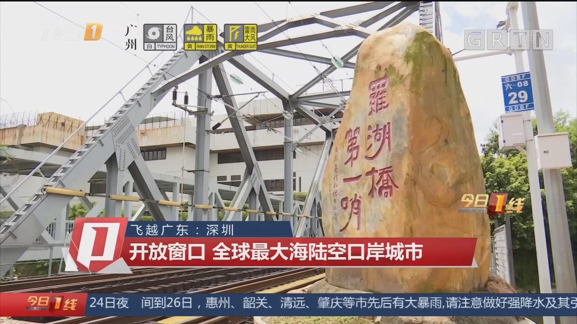 飞越广东:深圳 开放窗口 全球最大海陆空口岸城市