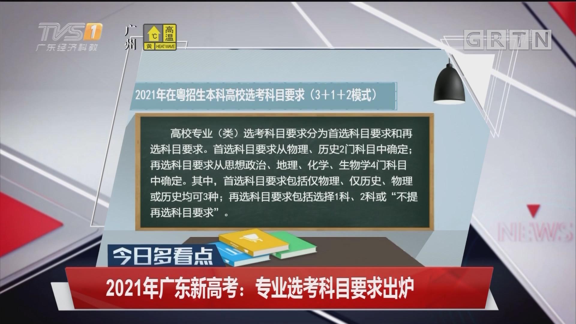 2021年广东新高考:专业选考科目要求出炉