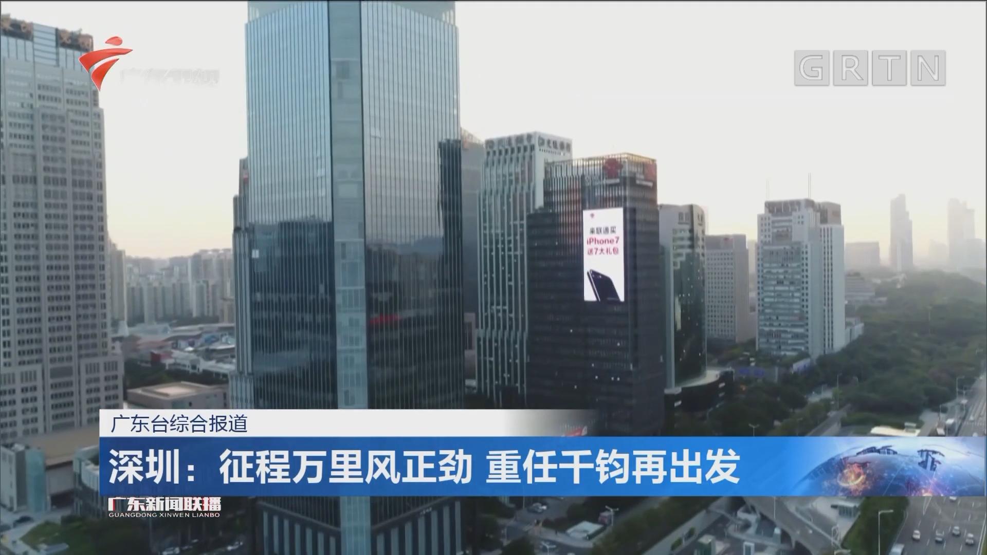 深圳:征程万里风正劲 重任千钧再出发